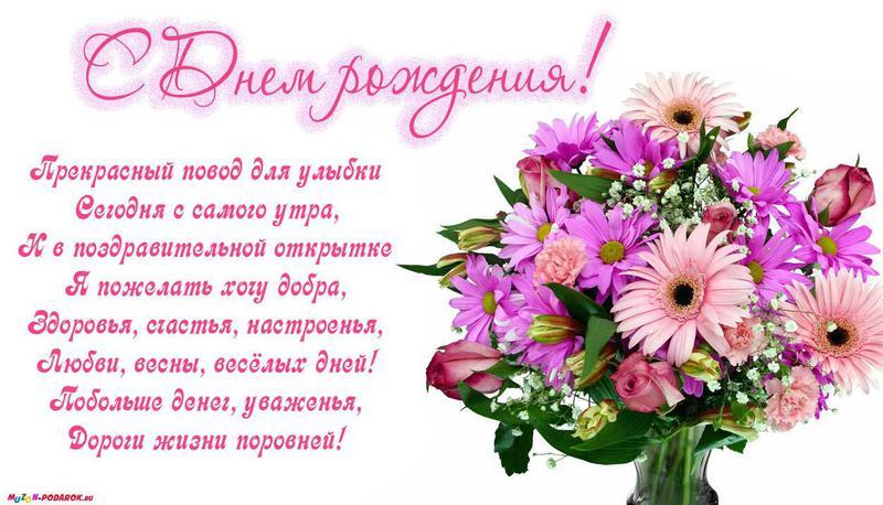 Поздравление коллеге женщине подруге с днем рождения